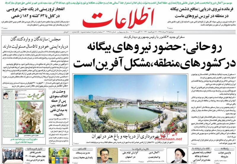 عناوین اخبار روزنامه اطلاعات در روز دوشنبه ۲۸ مرداد
