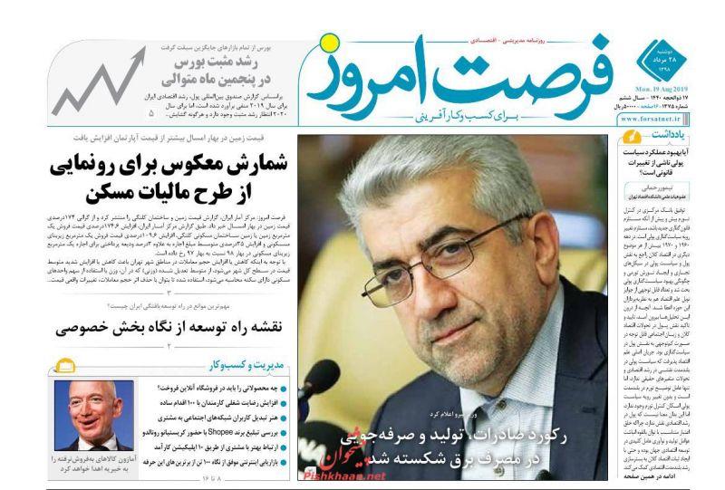 عناوین اخبار روزنامه فرصت امروز در روز دوشنبه ۲۸ مرداد :