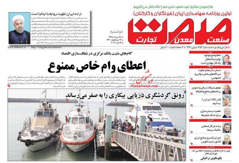 عناوین اخبار روزنامه گسترش صمت در روز دوشنبه ۲۸ مرداد :