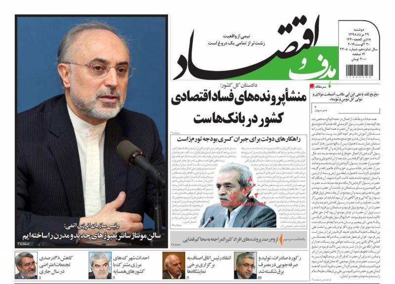عناوین اخبار روزنامه هدف و اقتصاد در روز دوشنبه ۲۸ مرداد :