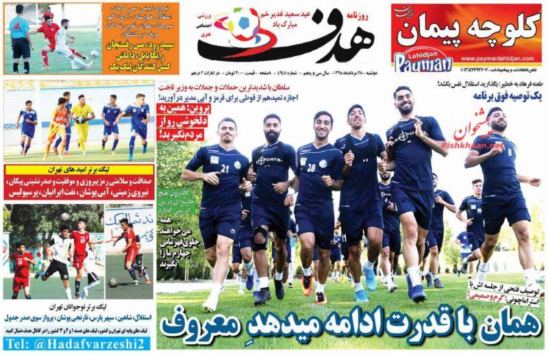 عناوین اخبار روزنامه هدف در روز دوشنبه ۲۸ مرداد :