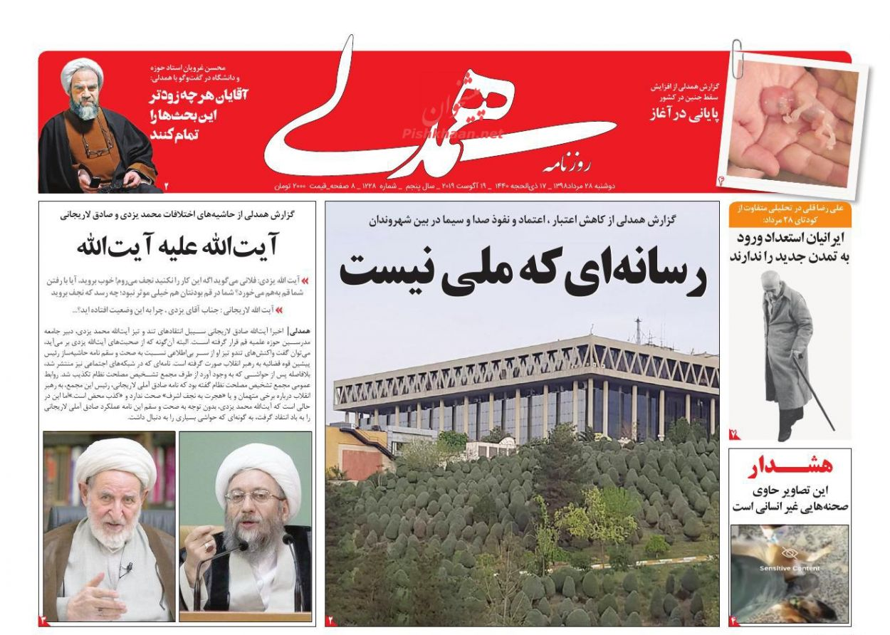 عناوین اخبار روزنامه همدلی در روز دوشنبه ۲۸ مرداد :