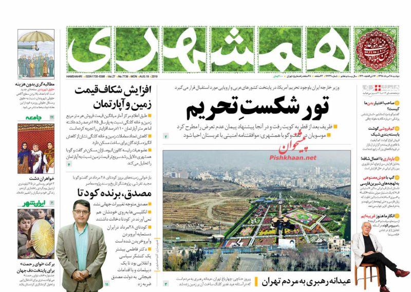 عناوین اخبار روزنامه همشهری در روز دوشنبه ۲۸ مرداد