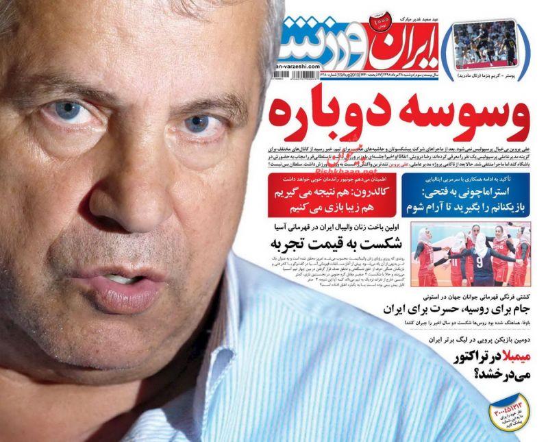 عناوین اخبار روزنامه ایران ورزشی در روز دوشنبه ۲۸ مرداد