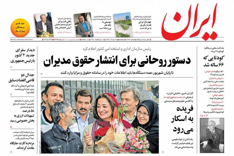 عناوین اخبار روزنامه ایران در روز دوشنبه ۲۸ مرداد