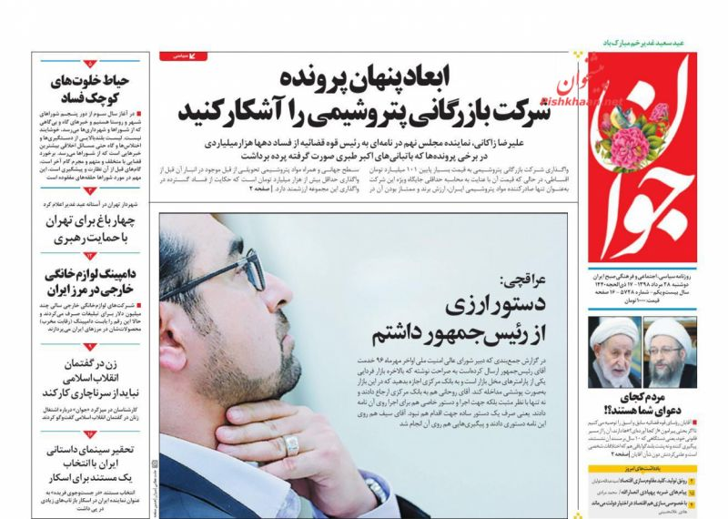عناوین اخبار روزنامه جوان در روز دوشنبه ۲۸ مرداد