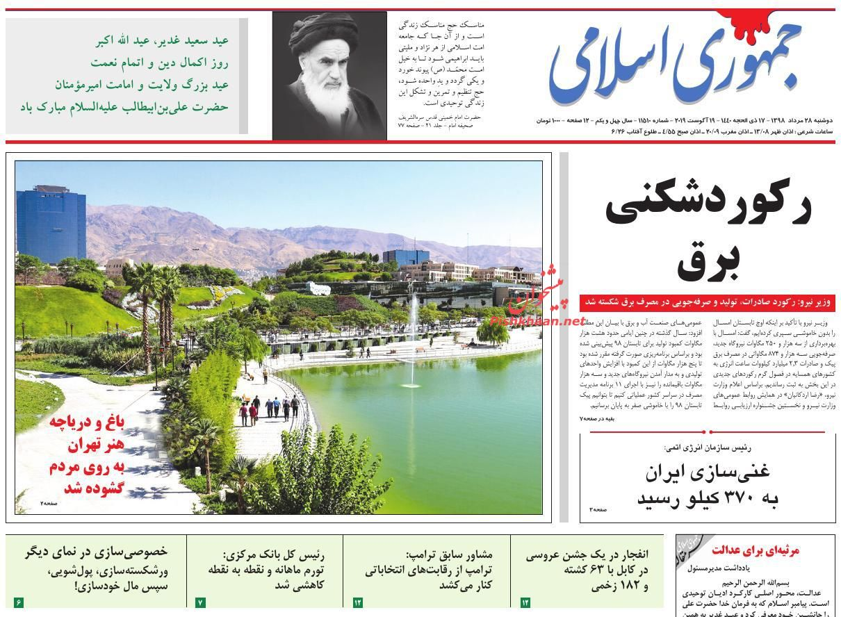 عناوین اخبار روزنامه جمهوری اسلامی در روز دوشنبه ۲۸ مرداد :