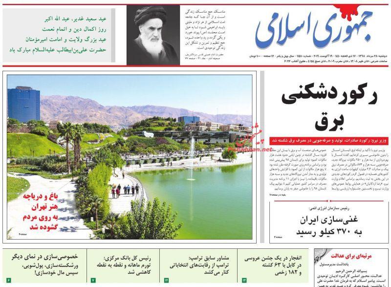 عناوین اخبار روزنامه جمهوری اسلامی در روز دوشنبه ۲۸ مرداد