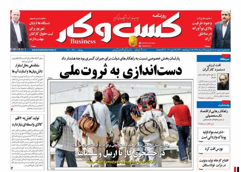 عناوین اخبار روزنامه كسب و كار در روز دوشنبه ۲۸ مرداد :