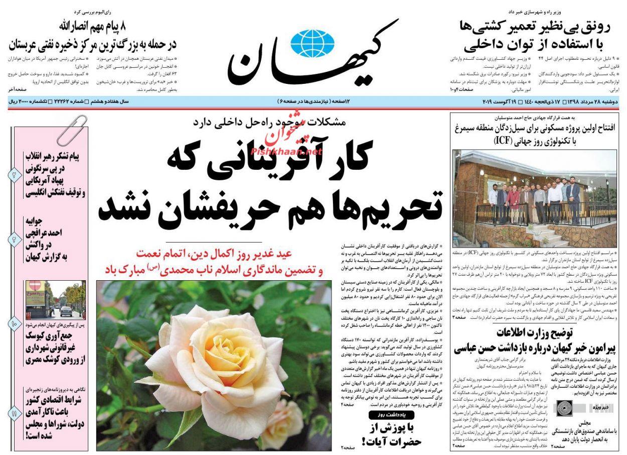 عناوین اخبار روزنامه کيهان در روز دوشنبه ۲۸ مرداد :
