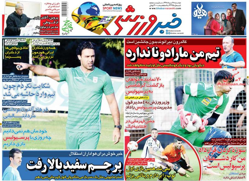 عناوین اخبار روزنامه خبر ورزشی در روز دوشنبه ۲۸ مرداد :