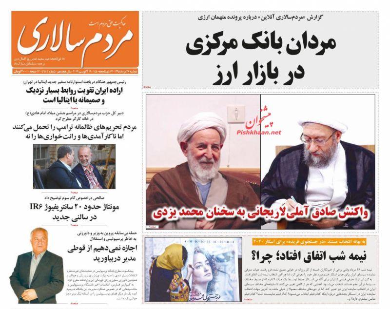 عناوین اخبار روزنامه مردم سالاری در روز دوشنبه ۲۸ مرداد