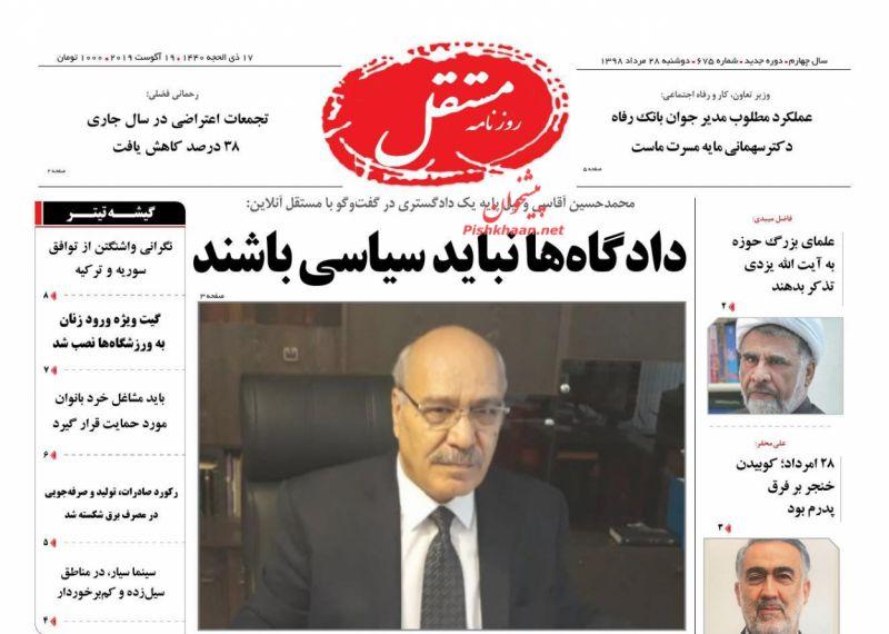 عناوین اخبار روزنامه مستقل در روز دوشنبه ۲۸ مرداد :