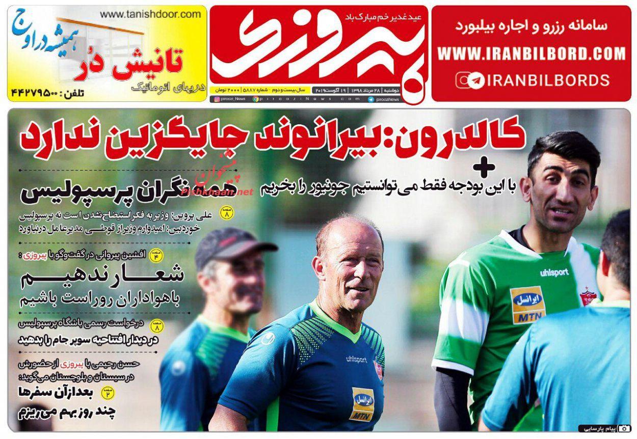 عناوین اخبار روزنامه پیروزی در روز دوشنبه ۲۸ مرداد :