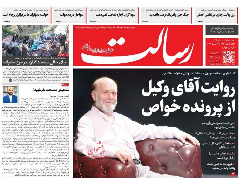 عناوین اخبار روزنامه رسالت در روز دوشنبه ۲۸ مرداد :