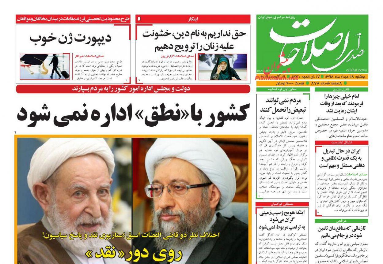 عناوین اخبار روزنامه صدای اصلاحات در روز دوشنبه ۲۸ مرداد :