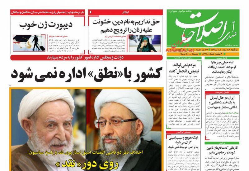 عناوین اخبار روزنامه صدای اصلاحات در روز دوشنبه ۲۸ مرداد