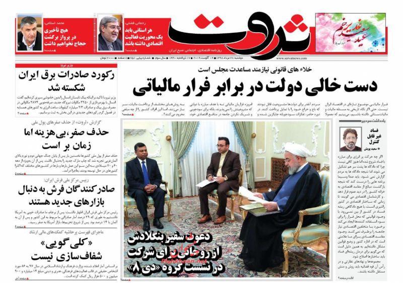 عناوین اخبار روزنامه ثروت در روز دوشنبه ۲۸ مرداد :