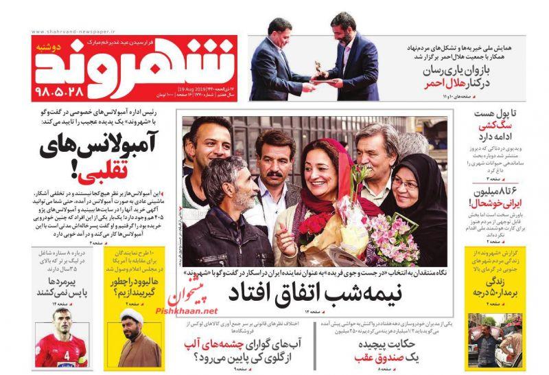 عناوین اخبار روزنامه شهروند در روز دوشنبه ۲۸ مرداد
