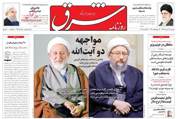 عناوین اخبار روزنامه شرق در روز دوشنبه ۲۸ مرداد