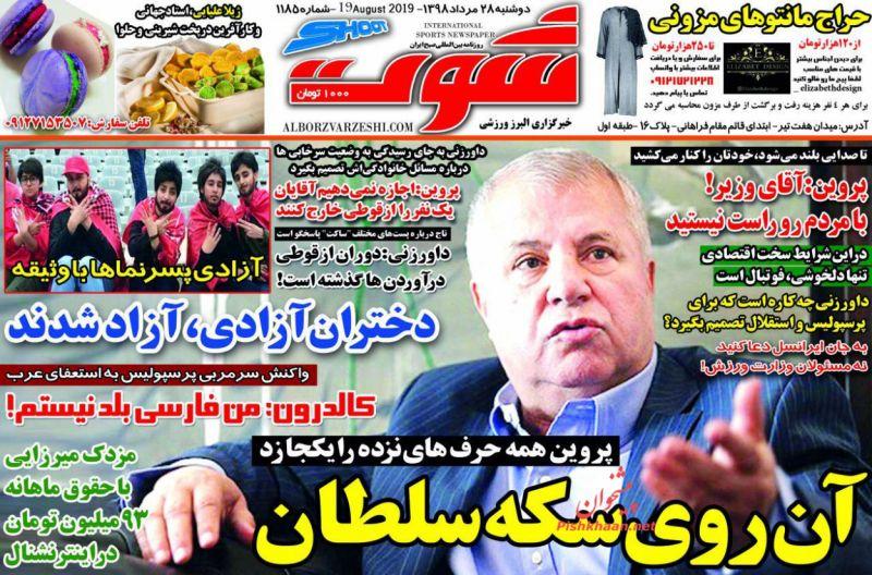 عناوین اخبار روزنامه شوت در روز دوشنبه ۲۸ مرداد :