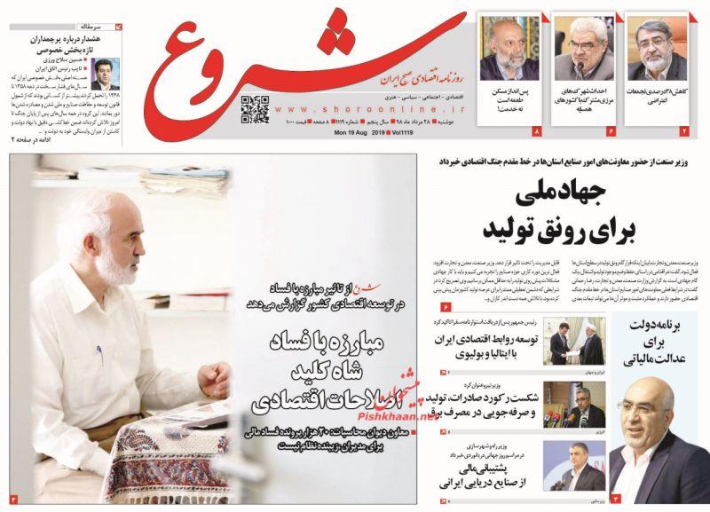 عناوین اخبار روزنامه شروع در روز دوشنبه ۲۸ مرداد :