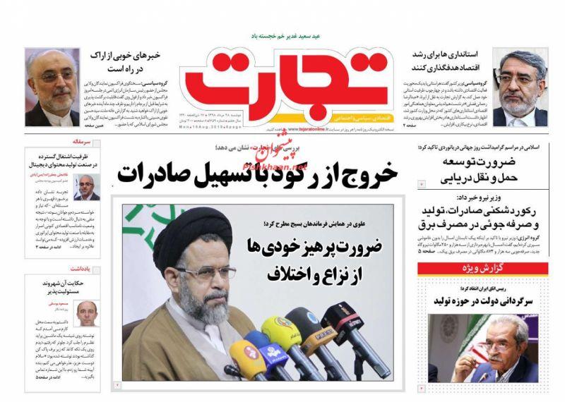 عناوین اخبار روزنامه تجارت در روز دوشنبه ۲۸ مرداد :