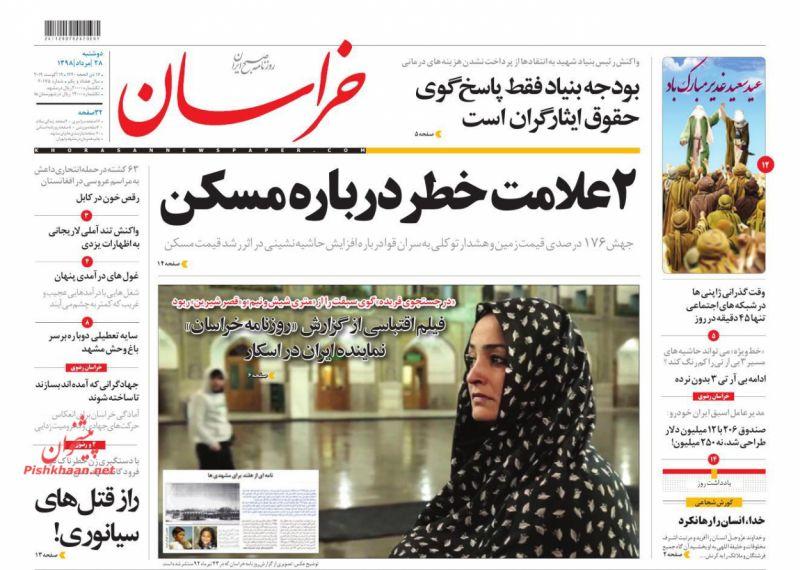 عناوین اخبار روزنامه خراسان در روز دوشنبه ۲۸ مرداد