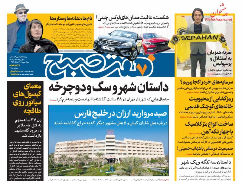 عناوین اخبار روزنامه هفت صبح در روز چهارشنبه ۳۰ مرداد :