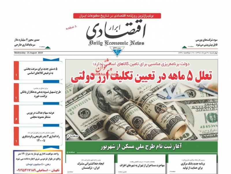 عناوین اخبار روزنامه ابرار اقتصادی در روز چهارشنبه ۳۰ مرداد :