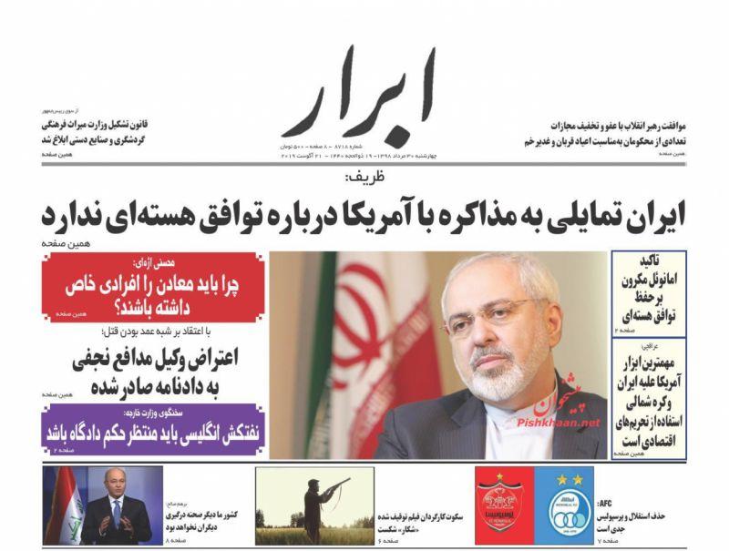 عناوین اخبار روزنامه ابرار در روز چهارشنبه ۳۰ مرداد :
