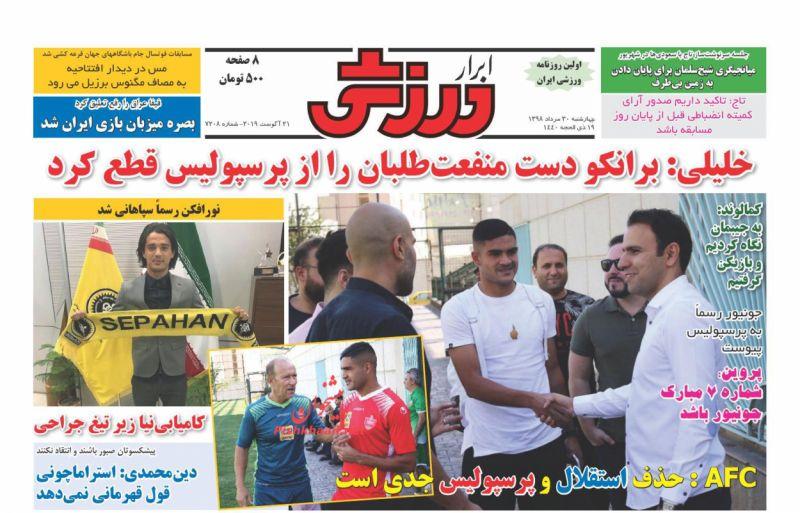 عناوین اخبار روزنامه ابرار ورزشى در روز چهارشنبه ۳۰ مرداد