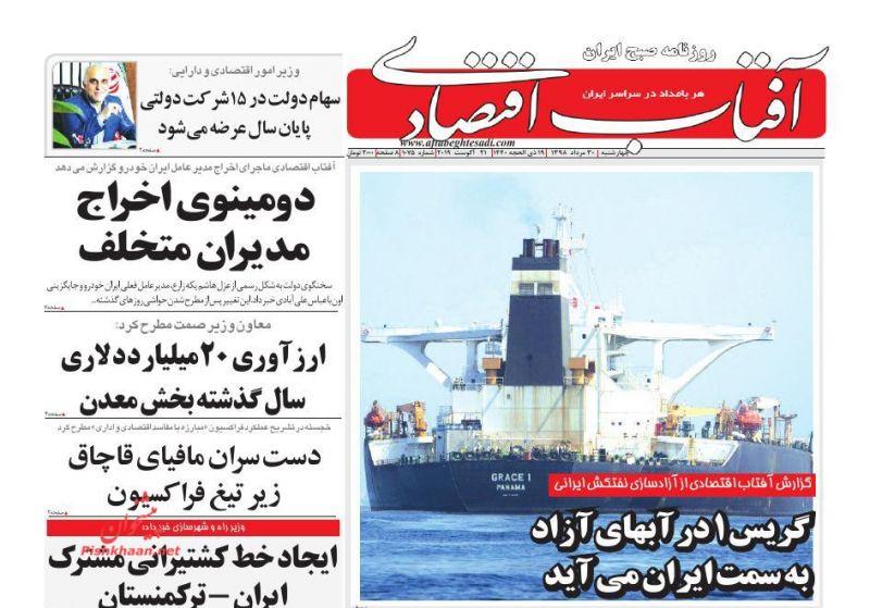 عناوین اخبار روزنامه آفتاب اقتصادی در روز چهارشنبه ۳۰ مرداد :