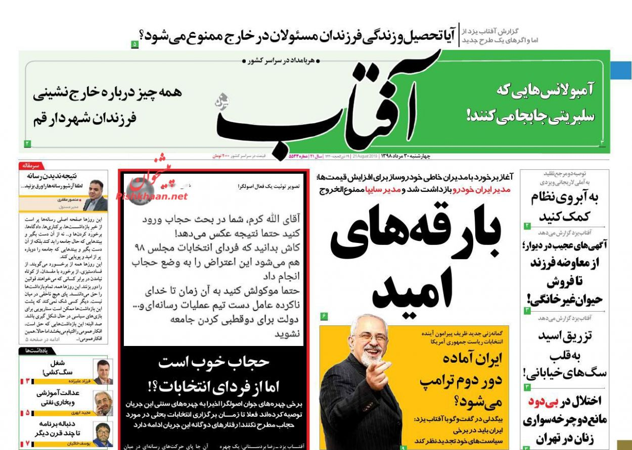 عناوین اخبار روزنامه آفتاب یزد در روز چهارشنبه ۳۰ مرداد :