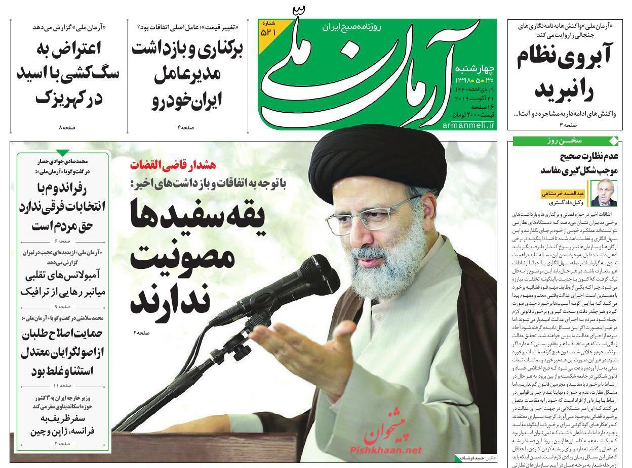 عناوین اخبار روزنامه آرمان ملی در روز چهارشنبه ۳۰ مرداد :