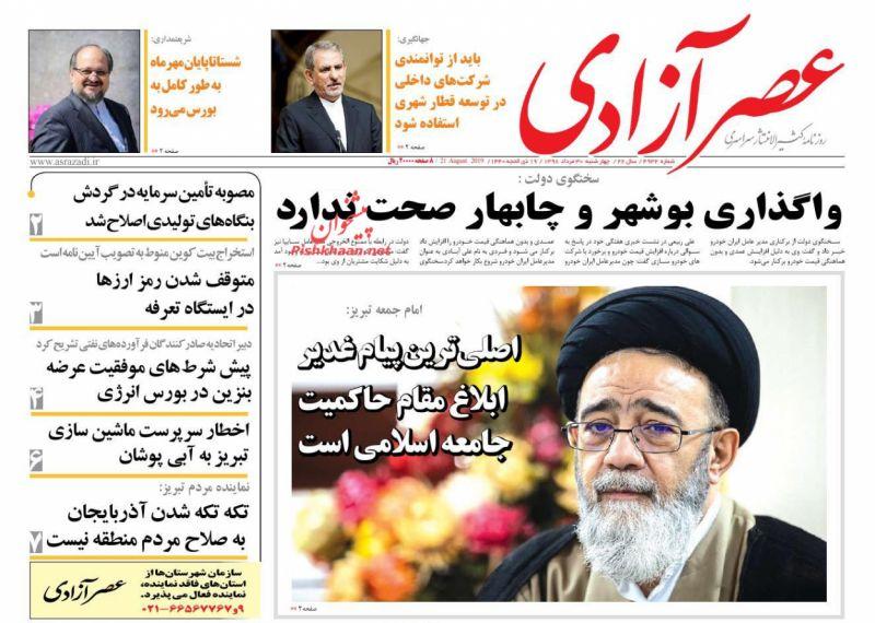 عناوین اخبار روزنامه عصرآزادی در روز چهارشنبه ۳۰ مرداد :