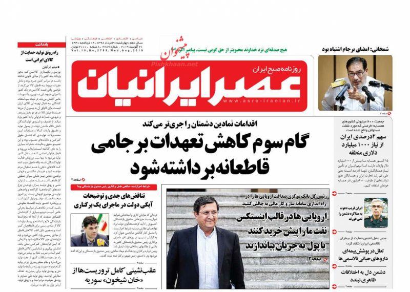 عناوین اخبار روزنامه عصر ایرانیان در روز چهارشنبه ۳۰ مرداد :