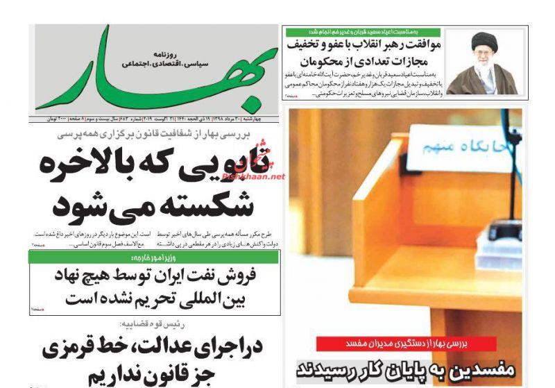 عناوین اخبار روزنامه بهار در روز چهارشنبه ۳۰ مرداد :