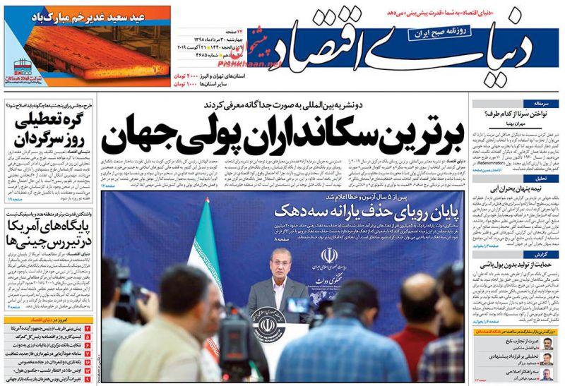 عناوین اخبار روزنامه دنیای اقتصاد در روز چهارشنبه ۳۰ مرداد :