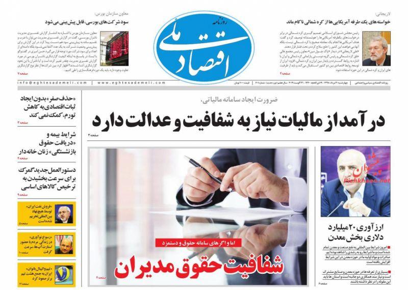 عناوین اخبار روزنامه اقتصاد ملی در روز چهارشنبه ۳۰ مرداد :