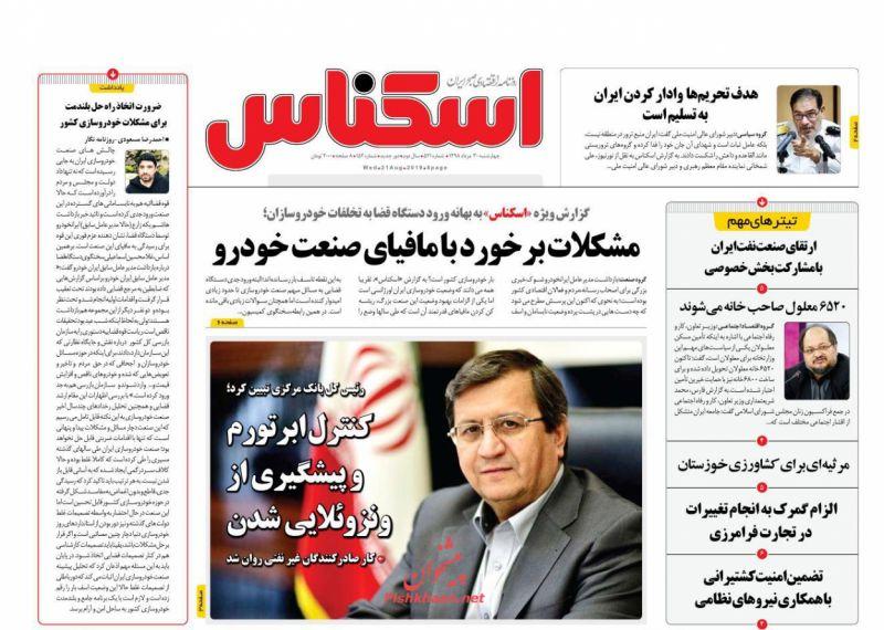 عناوین اخبار روزنامه اسکناس در روز چهارشنبه ۳۰ مرداد :