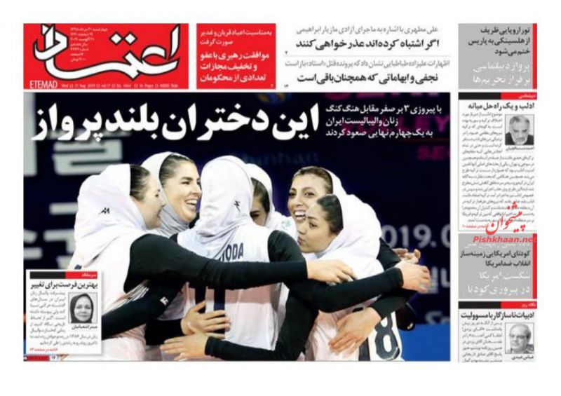 عناوین اخبار روزنامه اعتماد در روز چهارشنبه ۳۰ مرداد