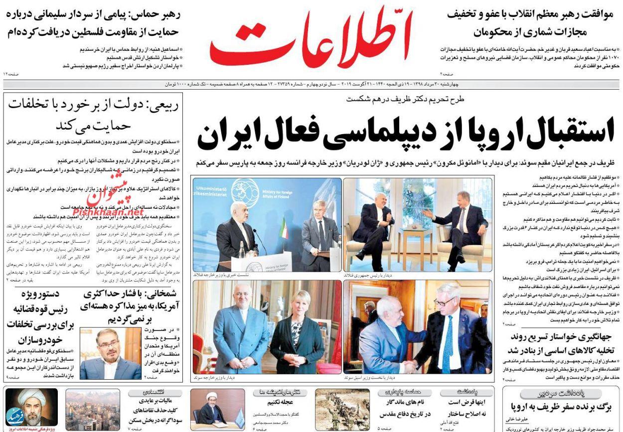 عناوین اخبار روزنامه اطلاعات در روز چهارشنبه ۳۰ مرداد :