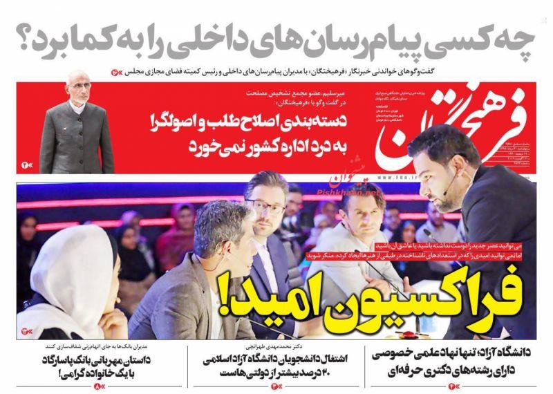 عناوین اخبار روزنامه فرهیختگان در روز چهارشنبه ۳۰ مرداد :