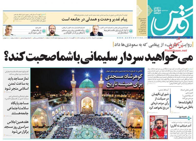 عناوین اخبار روزنامه قدس در روز چهارشنبه ۳۰ مرداد :