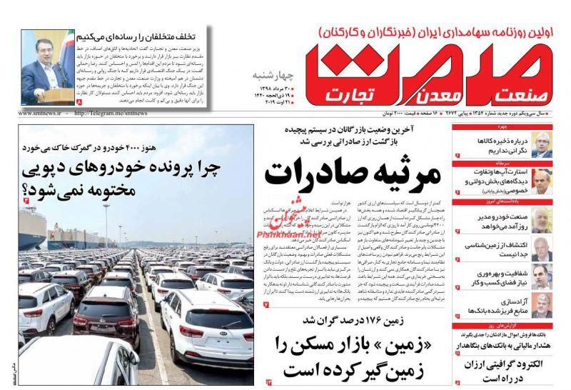 عناوین اخبار روزنامه گسترش صمت در روز چهارشنبه ۳۰ مرداد :