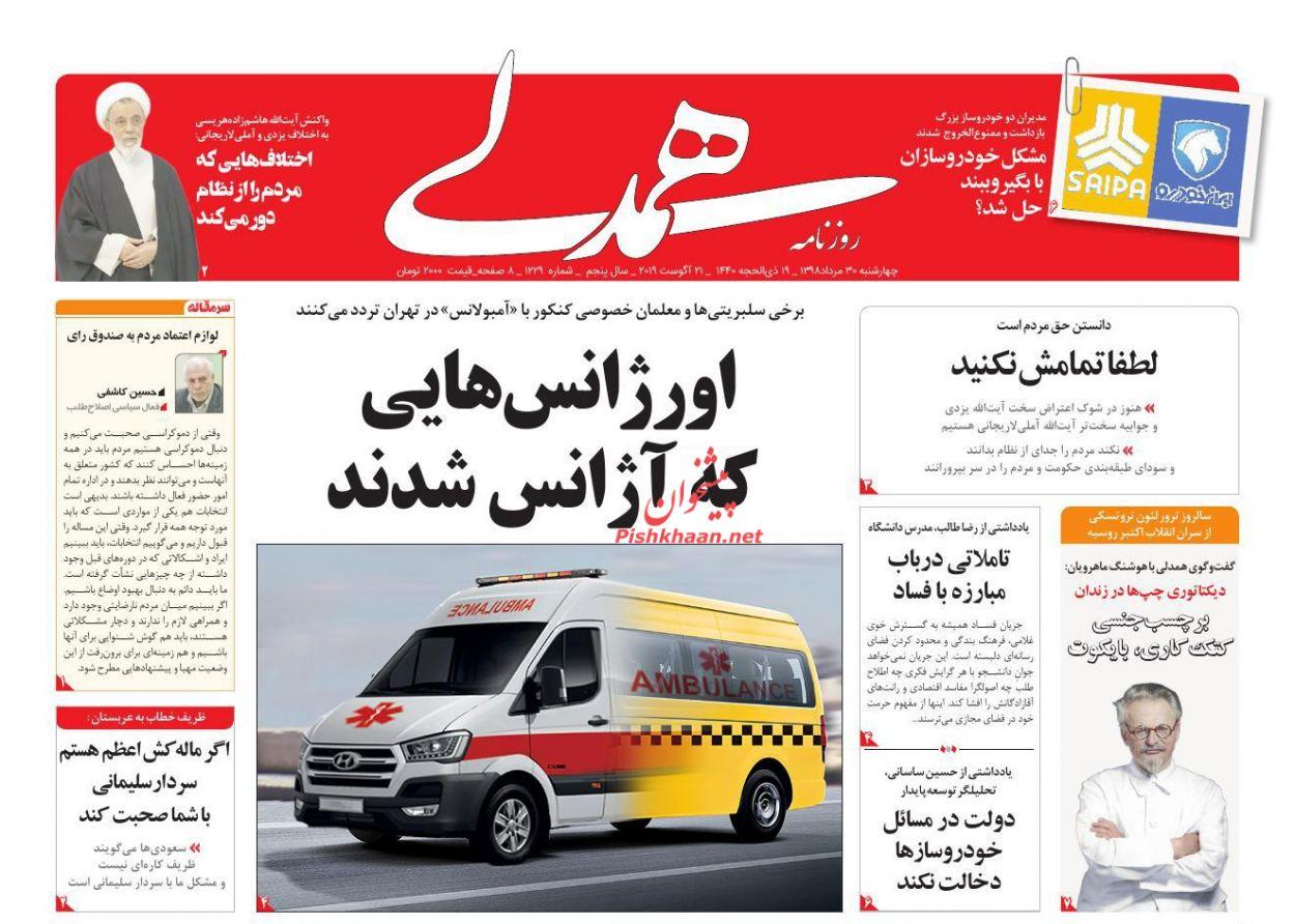 عناوین اخبار روزنامه همدلی در روز چهارشنبه ۳۰ مرداد :