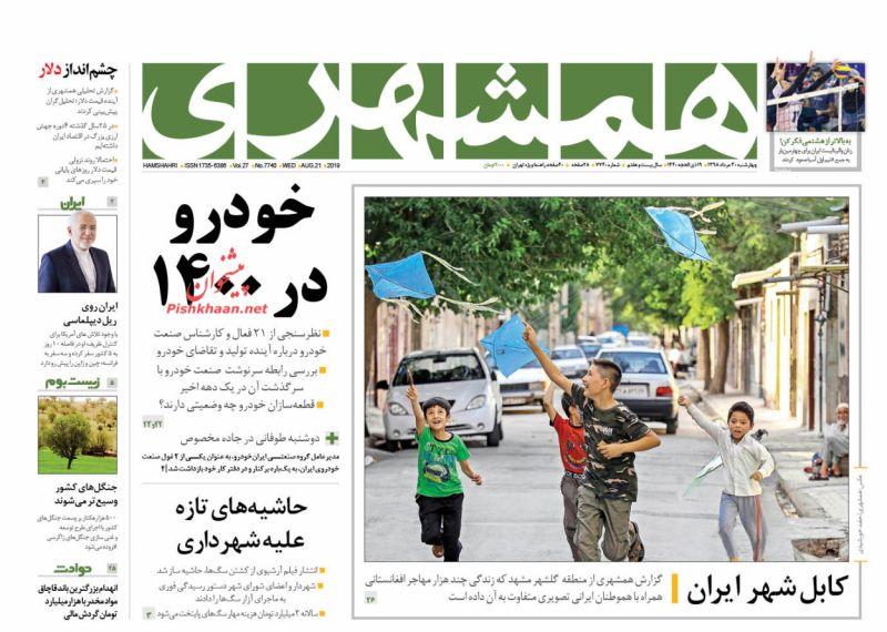 عناوین اخبار روزنامه همشهری در روز چهارشنبه ۳۰ مرداد