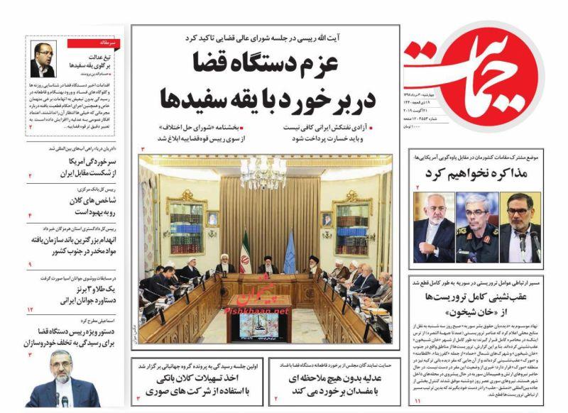 عناوین اخبار روزنامه حمایت در روز چهارشنبه ۳۰ مرداد :