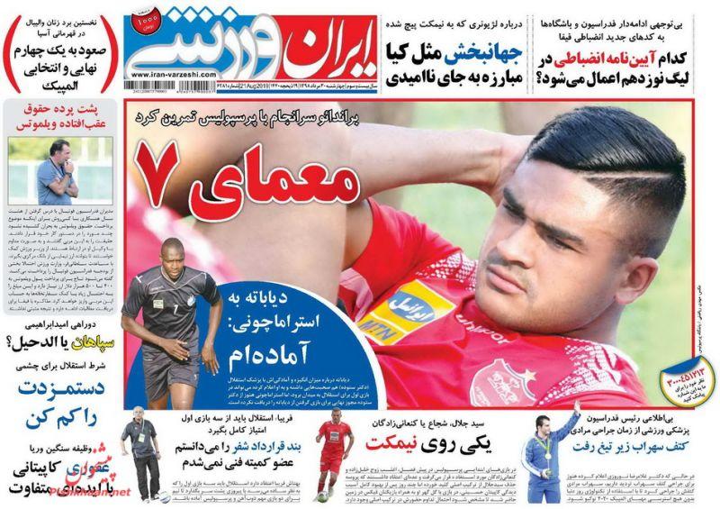 عناوین اخبار روزنامه ایران ورزشی در روز چهارشنبه ۳۰ مرداد